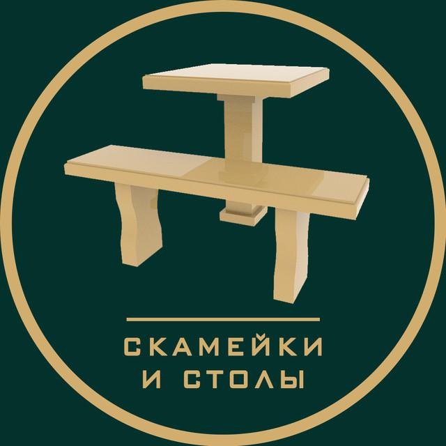 Скамейки и столы