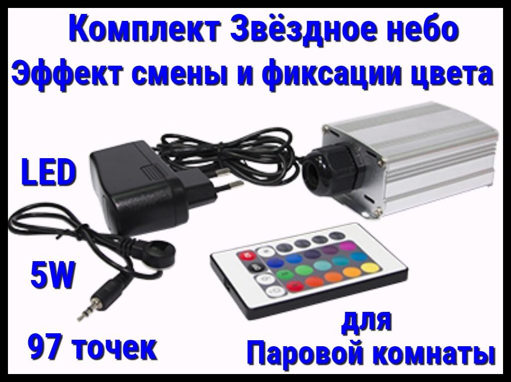 Комплект с проектором Звёздное небо для Паровых комнат (97 точек, 5W, эффект смены и фиксации цвета)
