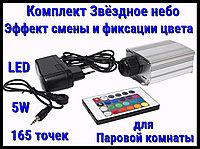 Комплект с проектором Звёздное небо для Паровых комнат (165 точек, 5W, эффект смены и фиксации цвета)