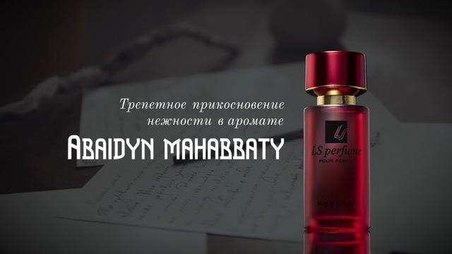 Abaidyn Mahabatty 30 ml. Французские духи с национальным характером.