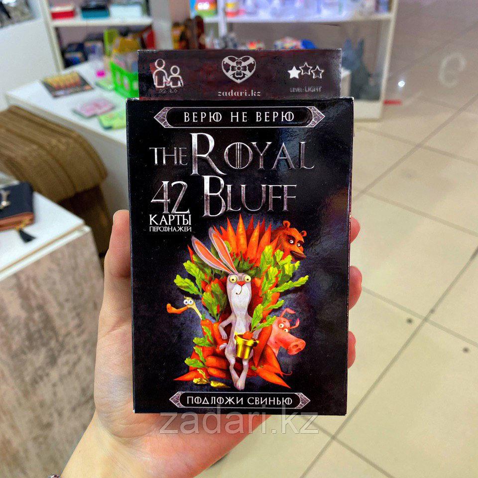 """Игра """"The Royal Bluff"""""""