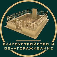 Благоустройство и облагораживание мест захоронений