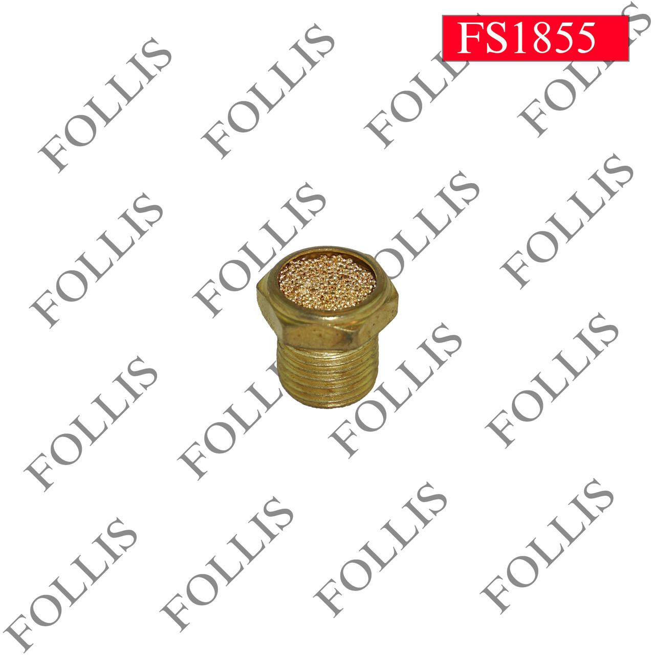 Пневмат всасывающий фильтр BSL-1