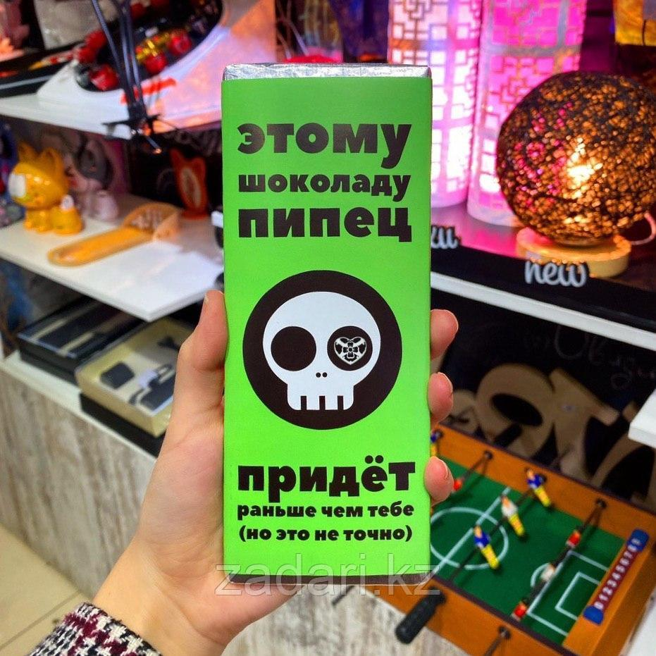 Шоколад-открытка «Пипец...»