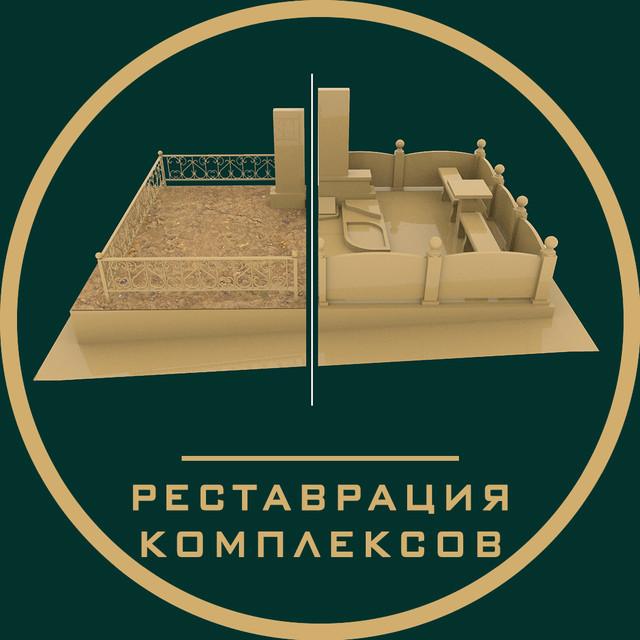 Реставрация и реконструкция мемориальных комплексов