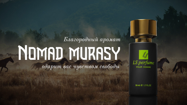 Nomad Murasy 15 ml. Французский мужской парфюм с национальным характером.