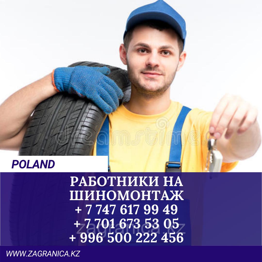ТРЕБУЮТСЯ РАБОТНИКИ НА ШИНОМОНТАЖ / POLAND