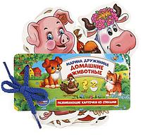 Развивающие карточки на шнурке «Домашние животные»