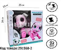 Игрушка робот-собака на батарейках говорящая светящаяся радиоуправляемая розовая