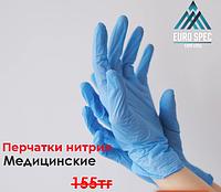 Одноразовые перчатки нитрил Алматы