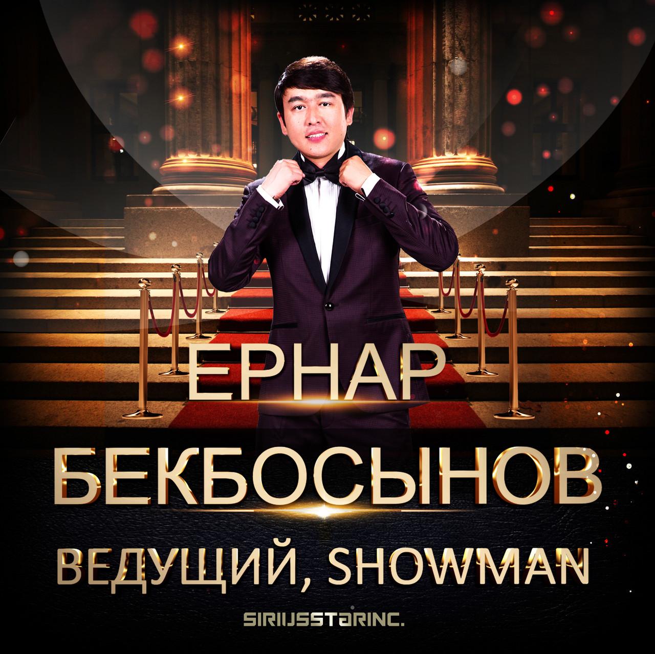 Ернар Бекбосынов