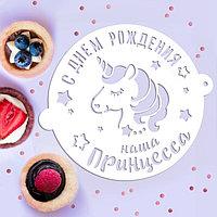 Трафарет для выпечки «Нашей принцессе»