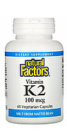 К2 / МК -7 100 мкг. 60 капсул. Витамин К2 Natural Factors