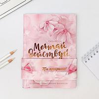 \Умный блокнот CashBook «Мечтай действуй»