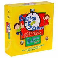 Настольная игра для игры с детьми «Ответь за 5 секунд»  с таймером-горкой