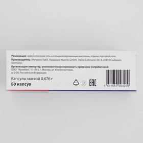 БАД 'Арнебия. Хондростафф', источник витамина С, B6, цинка и селена, 80 капсул - фото 3