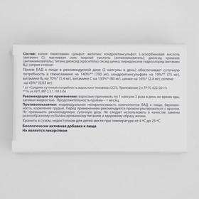 БАД 'Арнебия. Хондростафф', источник витамина С, B6, цинка и селена, 80 капсул - фото 4