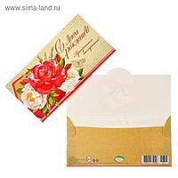 """Конверт для денег """"С Днем рождения!"""", белые и красные розы"""