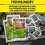 Активатор зимнего и летнего клева FishHungry (Фиш Хангри)  голодная рыба, фото 7