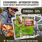 Активатор клева Fish Hungry (фиш хангри) для всех видов рыб, фото 2