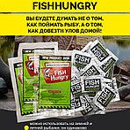 Активатор клева Fish Hungry (фиш хангри) для всех видов рыб, фото 5