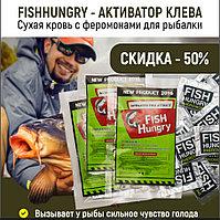 Активатор клева FishHungry сильная приманка для всех видов рыб