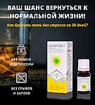 АлкоПрост - Капли от алкогольной зависимости, фото 4