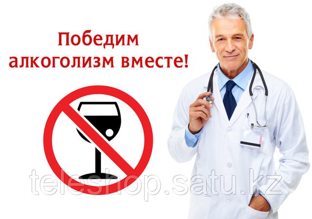 EASYnoDRINK – скажи НЕТ алкозависимости!
