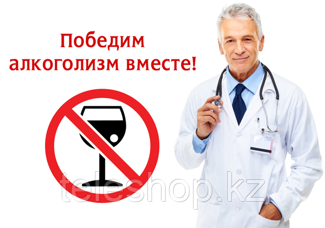 EASYnoDRINK скажи НЕТ алкозависимости! - фото 1