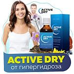 Active dry - средство от гипергидроза (потливости), фото 2
