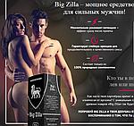 Big Zilla капли для сильной  потенции, биг зилла, фото 2