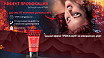 Возбуждающий крем-гель Провокация для мужчин и женщин, фото 5