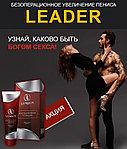 Leader (Лидер) - гель для восстановления потенции, фото 2