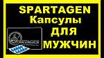 Спартаген мощное средство для потенции  (Spartagen), фото 4