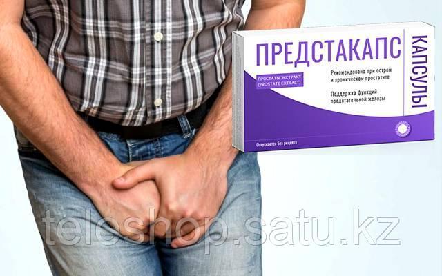 Средство от простатита усиленное Предстакапс