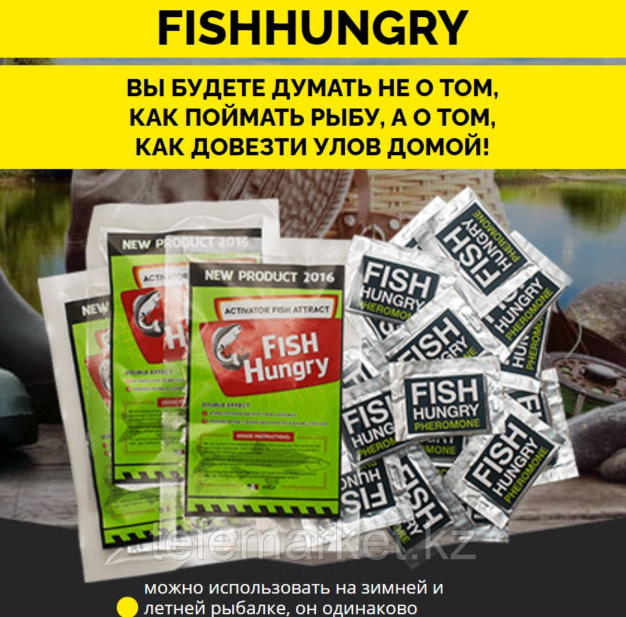 Активатор клева Fish Hungry (фиш хангри) для всех видов рыб - фото 5