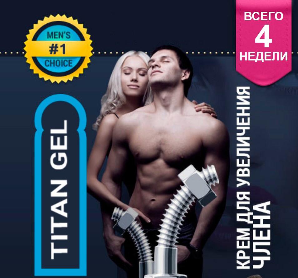 VIP Титан гель для увеличения члена, экспресс действие (vip titan gel) - фото 4