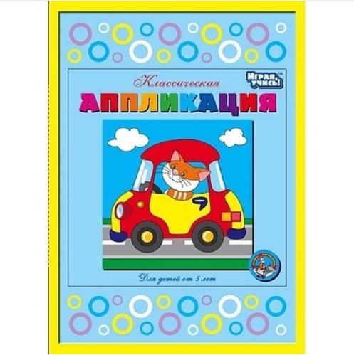 Аппликация «Кот в машине»