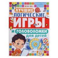 'Лучшие логические игры и головоломки для детей', Гордиенко Н.И.