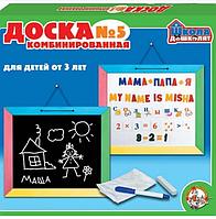 Доска комбинированная №5 настенная