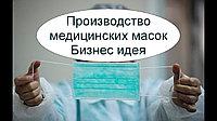 Готовый бизнес по производству медицинских масок