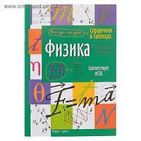 Справочник в таблицах «Физика, 7-11 класс»