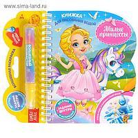 Книжка для рисования водой «Милые принцессы» с водным маркером, 10 стр.
