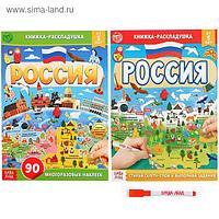 Набор книг со скретч-слоем и многоразовыми наклейками «Пиши-стирай. Россия», 2 шт.