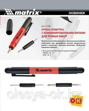 Ручка-отвертка для точных работ MATRIX. 11598, фото 2
