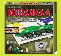 """Мозаика """"Военная техника"""""""
