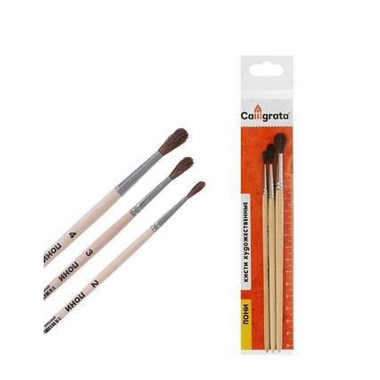 Набор кистей Пони 3 штуки, Calligrata №2 (круглые №: 2, 3, 4) деревянная ручка, пакет