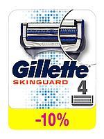 Gillette Skinguard Sensitive (4 кассеты), Германия