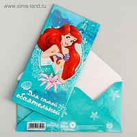 """Открытка-конверт для денег """"Для самой обаятельной"""", Принцессы: Русалочка, 16.5 х 8 см"""
