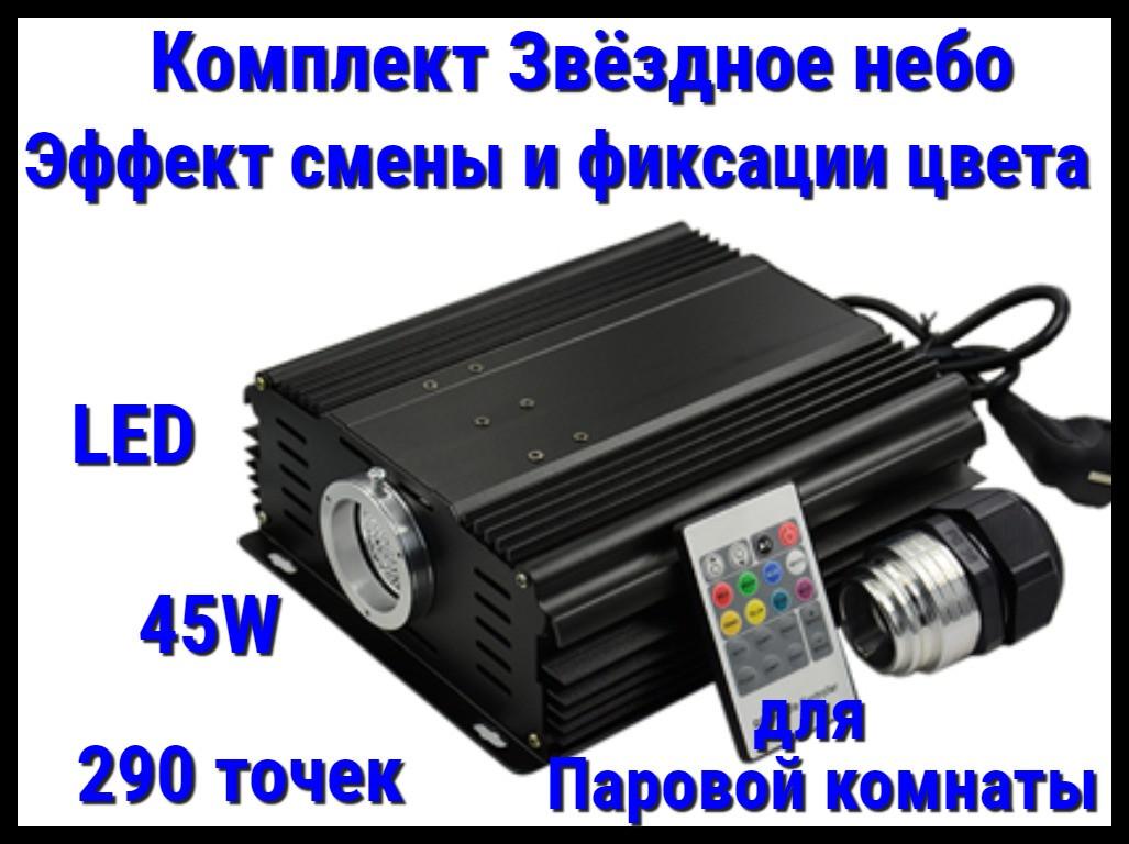 Комплект с проектором Звёздное небо для Паровых комнат (290 точек, 45W, эффект смены и фиксации цвета)